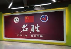 广告工程助力跆拳道馆顺利开业,业绩猛增!
