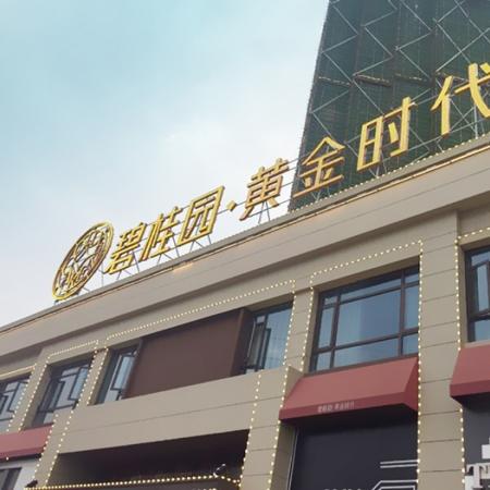 武汉碧桂园招牌制作
