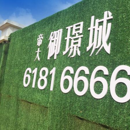 武汉帝大御景城绿植墙围挡工程