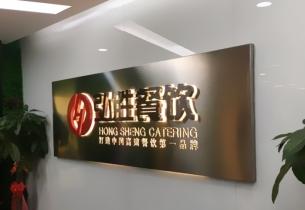 武汉弘盛餐饮连锁广告工程
