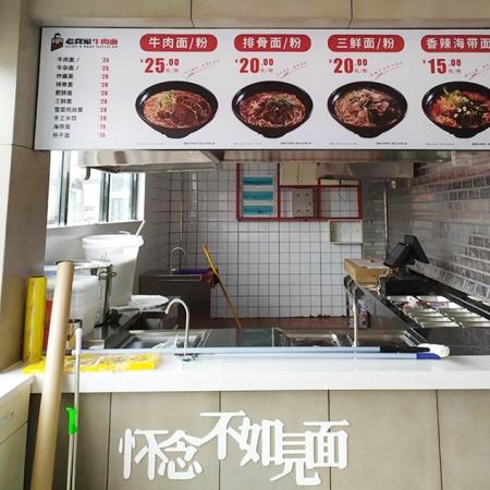 武汉牛肉面馆广告工程
