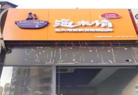 """连锁店铺招牌的魅力,助力招商加盟生意""""一日千里"""""""